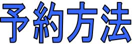 yoyaku03.png